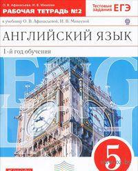 Английский язык. 5 класс. Рабочая тетрадь №2 — фото, картинка