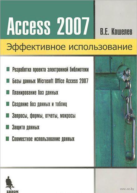 Базы данных в ACCESS 2007. Эффективное использование. В. Кошелев