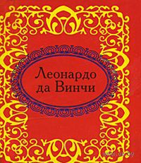 Леонардо да Винчи (миниатюрное издание)