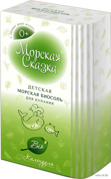 """Биосоль """"Морская сказка"""" с экстрактом календулы (500 гр)"""