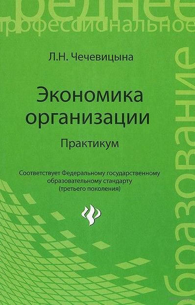 Экономика организации. Практикум. Людмила Чечевицына