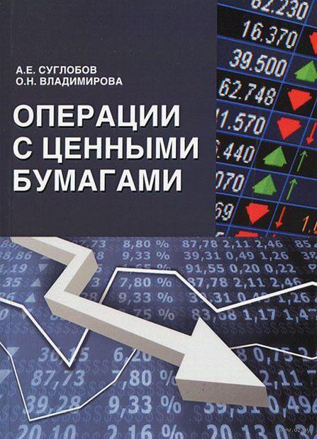 Операции с ценными бумагами. А. Суглобов, О. Владимирова