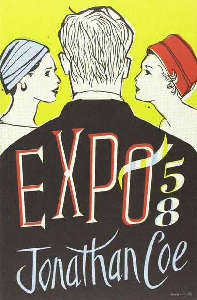Expo 58. Джонатан Коу