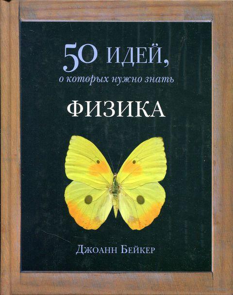 Физика. Джоанн Бейкер