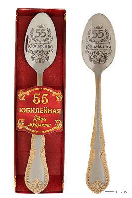 """Ложка чайная металлическая """"Юбилейная 55"""" (152 мм)"""