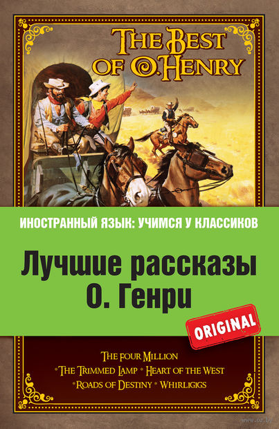 The Best Of O. Henry. О.Генри