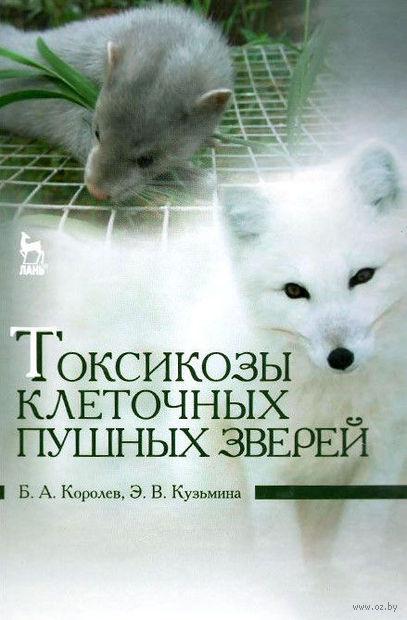 Токсикозы клеточных пушных зверей. Эмма Кузьмина, Борис Королев