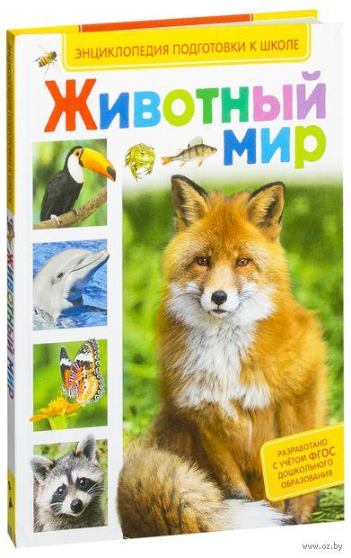 Животный мир. Сергей Киктев, Лариса Клюшник