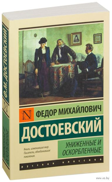 Униженные и оскорбленные (м). Федор Достоевский