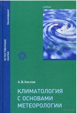 Климатология с основами метеорологии. Александр Кислов
