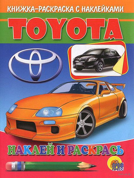 Toyota. Раскраска с наклейками — фото, картинка