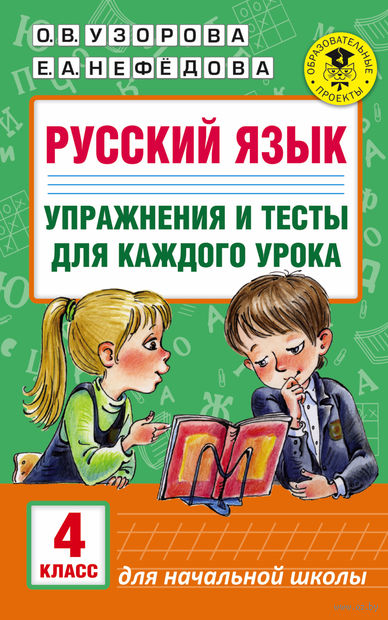 Русский язык. Упражнения и тесты для каждого урока. 4 класс. Елена Нефедова, Ольга Узорова