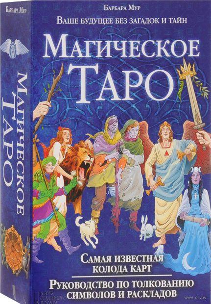 Магическое Таро (+ колода карт) — фото, картинка