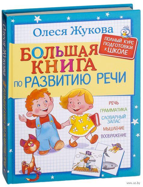 Большая книга по развитию речи — фото, картинка