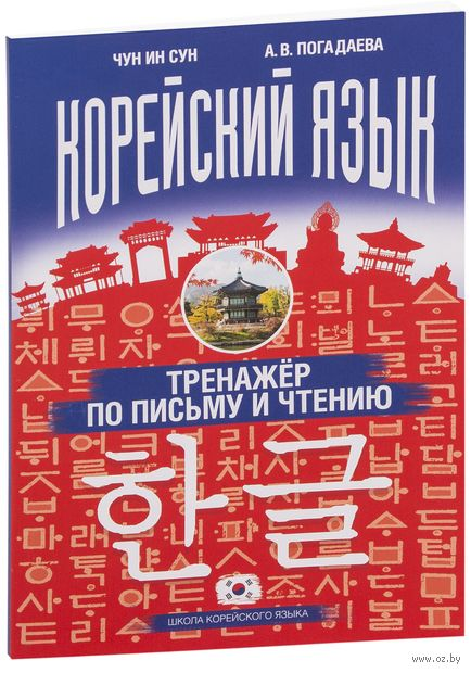 Корейский язык. Тренажер по письму и чтению — фото, картинка