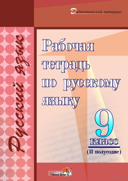 Рабочая тетрадь по русскому языку. 9 класс. II полугодие — фото, картинка