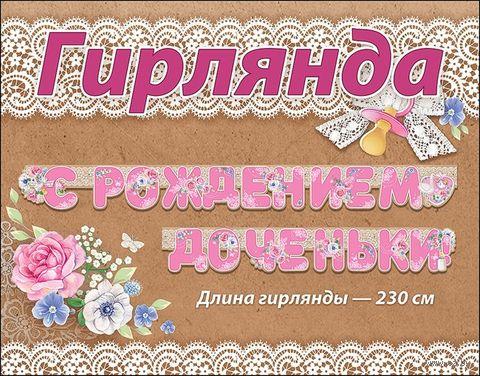 """Гирлянда """"С рождением доченьки"""" (арт. 0600267) — фото, картинка"""
