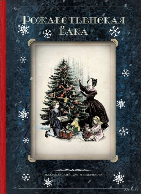 Рождественская ёлка — фото, картинка