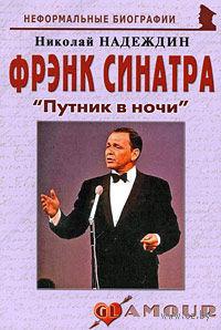 "Фрэнк Синатра. ""Путник в ночи"" — фото, картинка"