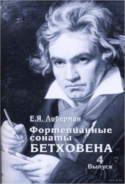 Фортепианные сонаты Бетховена. В 4 выпусках. Выпуск 4. Сонаты №25-32 — фото, картинка