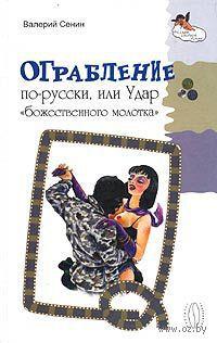 """Ограбление по-русски, или Удар """"божественного молотка"""". Валерий Сенин"""