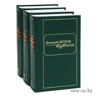 Дмитрий Жуков. Избранное (в трех томах). Дмитрий Жуков