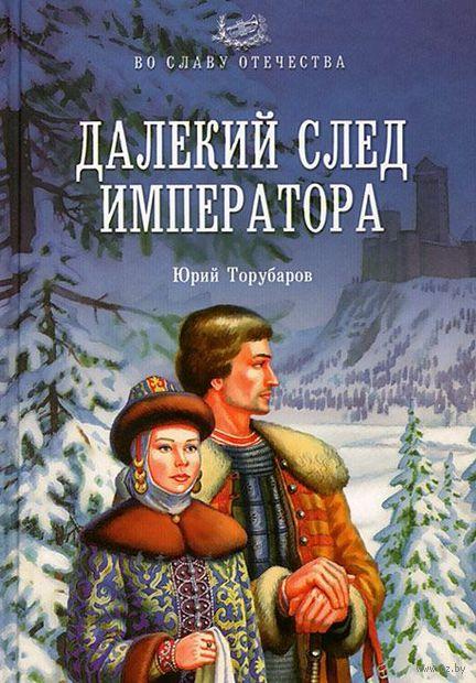 Далекий след императора. Юрий Торубаров