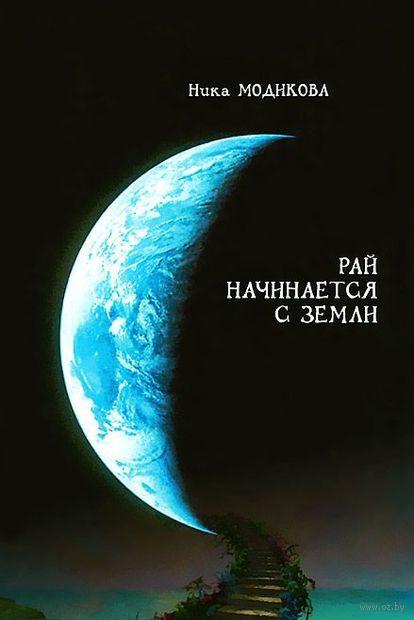 Рай начинается с земли. Ника Модникова