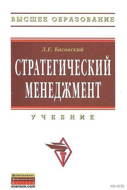 Стратегический менеджмент. Леонид Басовский