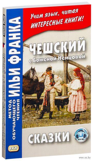 Чешский с Боженой Немцовой. Божена Немцова