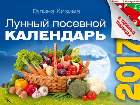 Лунный посевной календарь на 2017 год. Галина Кизима
