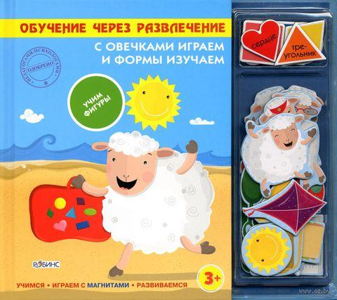 С овечками играем и формы изучаем. Учим фигуры. Книжка с магнитами. Шарон Стрегер, Александр Тихонов