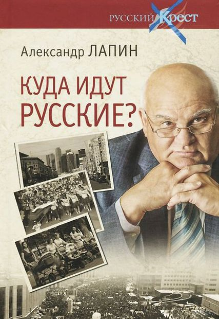 Куда идут русские. Александр Лапин