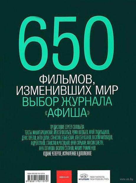 650 фильмов, изменивших мир
