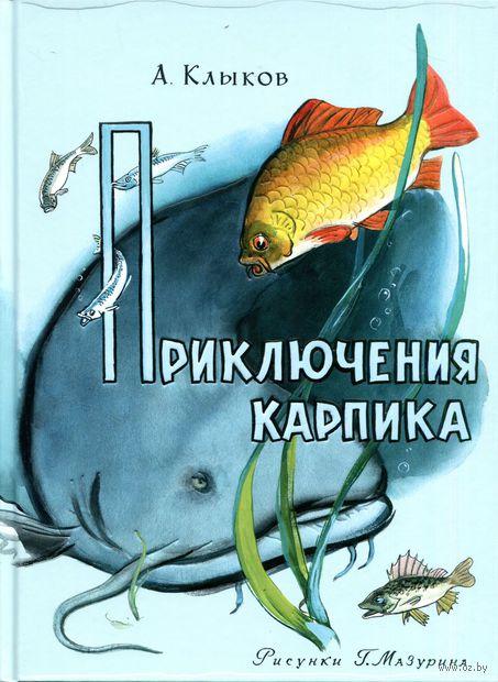 Приключения Карпика. Андрей Клыков