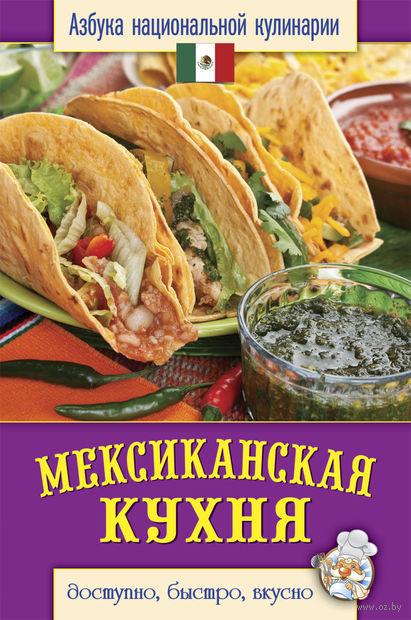 Мексиканская кухня — фото, картинка
