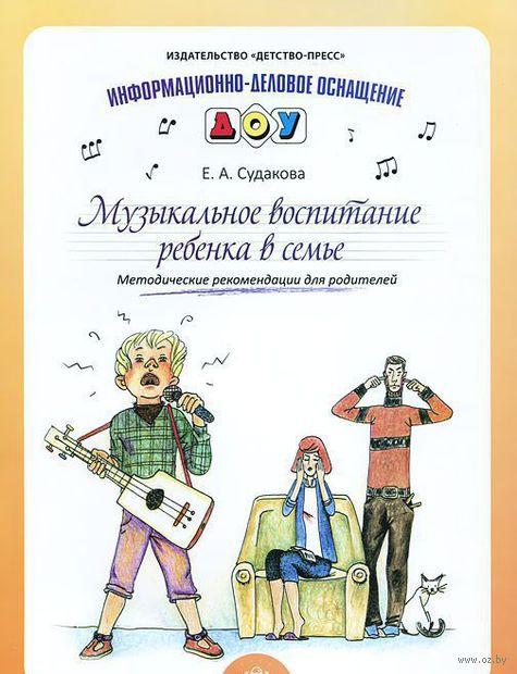 Музыкальное воспитание ребенка в семье. Методические рекомендации для родителей. Елена Судакова