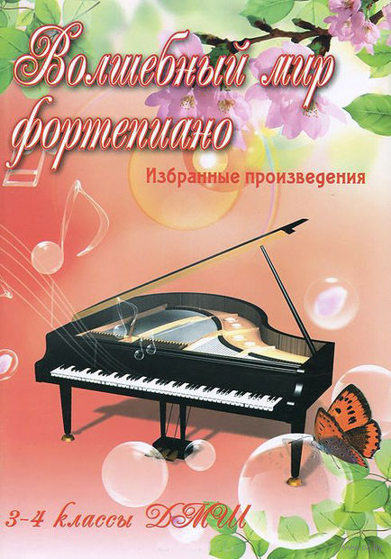 Волшебный мир фортепиано. Избранные произведения. 3-4 классы ДМШ. Светлана Барсукова