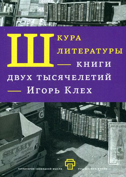 Шкура литературы. Книги двух тысячелетий — фото, картинка