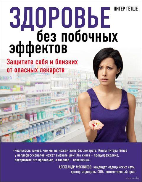 Здоровье без побочных эффектов. Питер Гетше