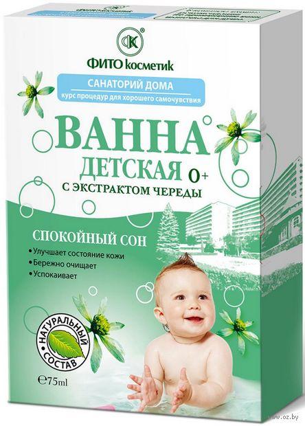 """Ванна детская """"С чередой"""" (75 мл)"""
