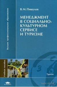 Менеджмент в социально-культурном сервисе и туризме. В. Пищулов