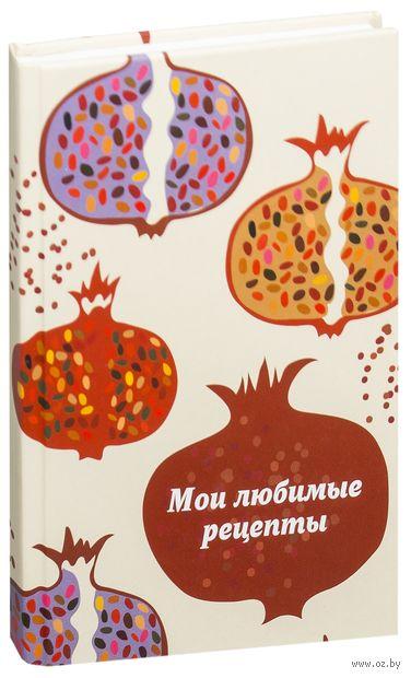 Мои любимые рецепты. Книга для записи рецептов (Гранатовый пазл)