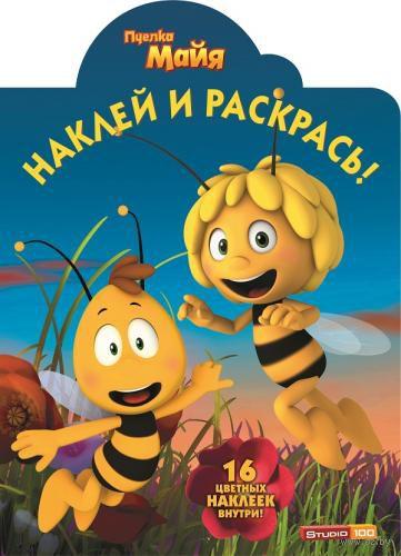 Пчелка Майя. Наклей и раскрась! — фото, картинка
