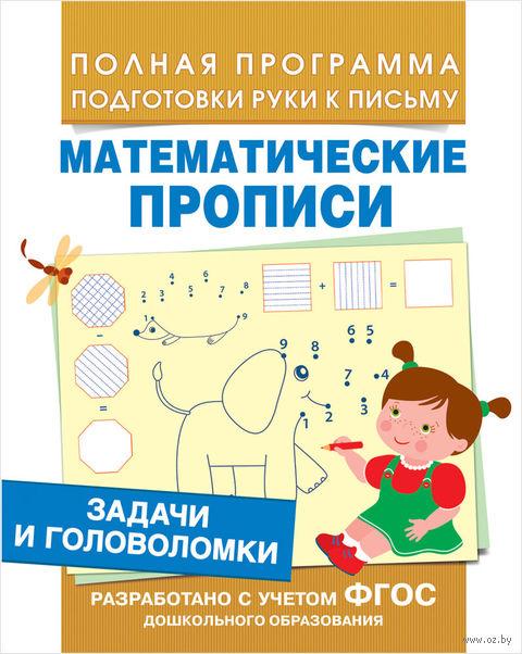 Математические прописи. Задачи и головоломки — фото, картинка