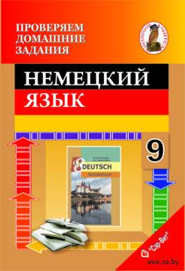 Проверяем домашние задания: Немецкий язык. 9-й класс