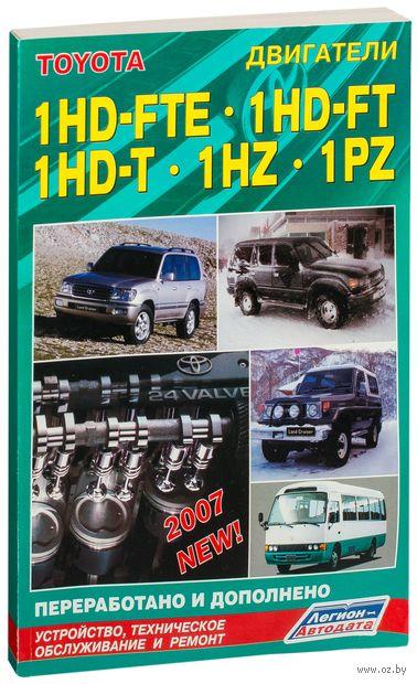 Toyota. Двигатели 1HD-FTE, 1HD-FT, 1HD-T, 1HZ, 1PZ. Устройство, техническое обслуживание и ремонт