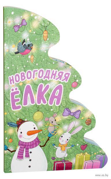 Новогодняя елка. М. Романова
