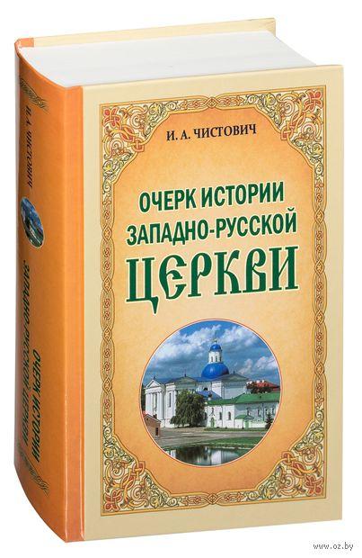 Очерки истории западно-русской церкви — фото, картинка