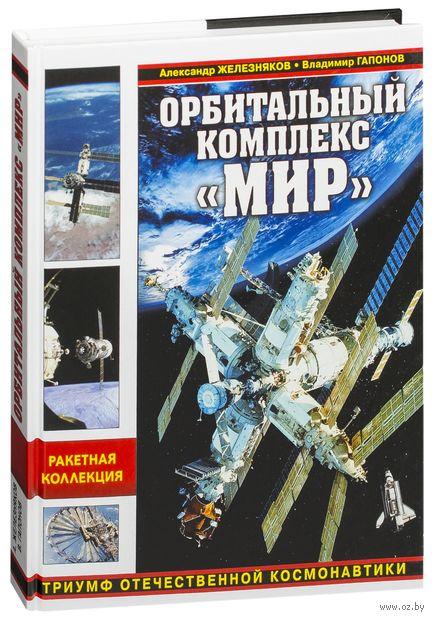"""Орбитальный комплекс """"Мир"""". Триумф отечественной космонавтики — фото, картинка"""